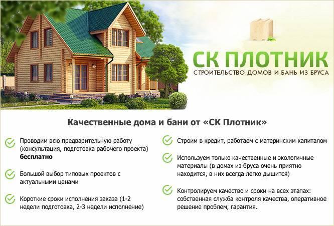 Построить дом из бруса своими руками без опыта строительства — пошаговая инструкция, проекты