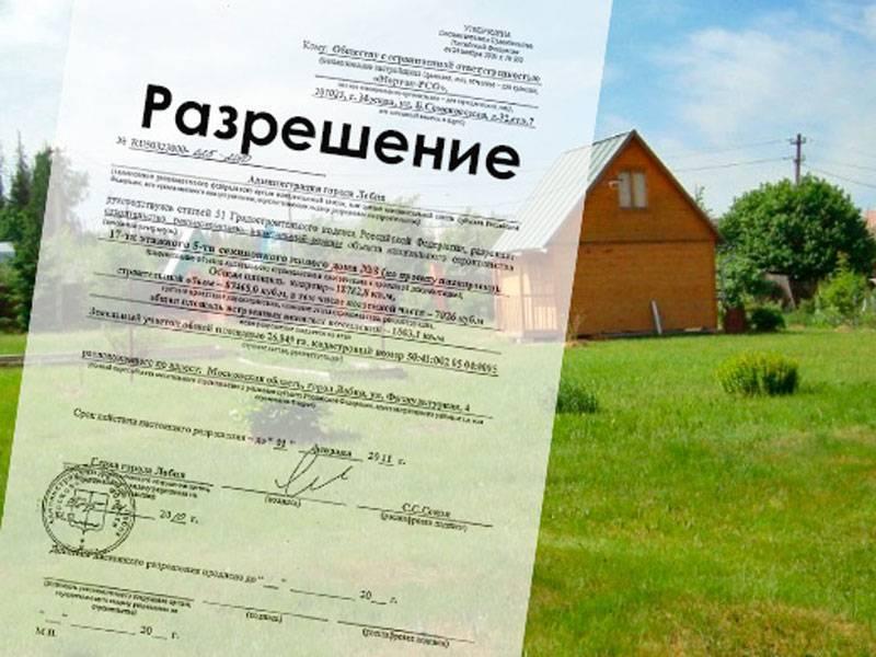 Разрешение на строительство лпх: надо ли получать для возведения дома или бани на участке, как проходит согласование и какие документы нужны владельцам земли? юрэксперт онлайн