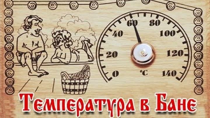 Температура в русской бане: какая в парилке влажность