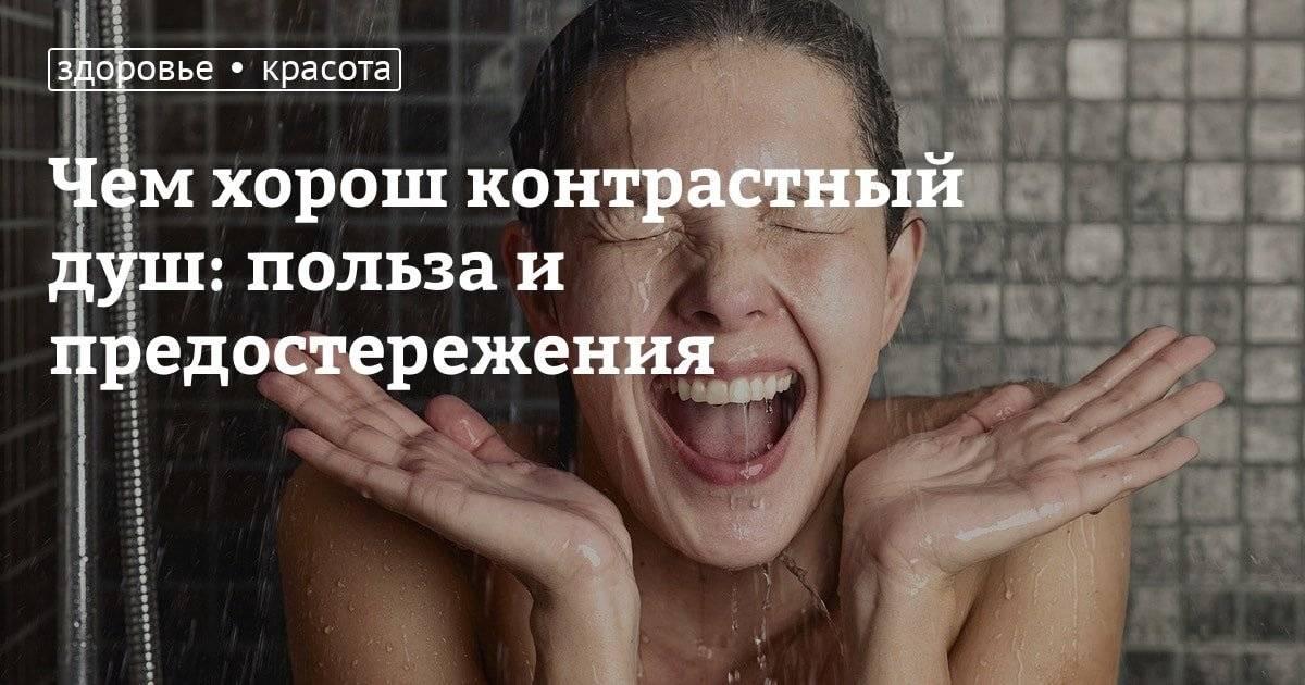 Леденящий душу контрастный душ: любопытные факты о процедуре - новости медицины
