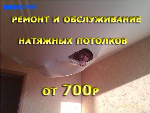 Если порвался натяжной потолок - что делать, как отремонтировать, починить полотно