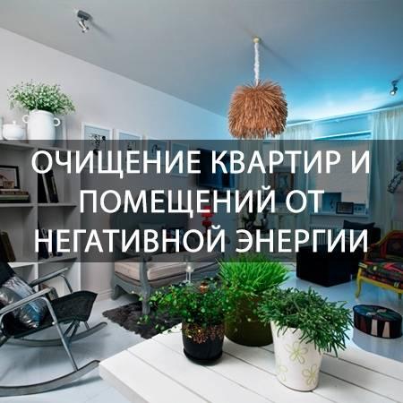 Какая энергетика в доме?