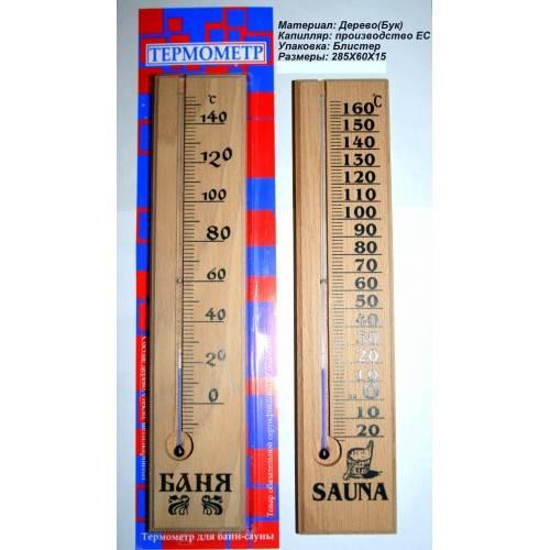 Термометр для самогонного аппарата: какой лучше, как устанавливать