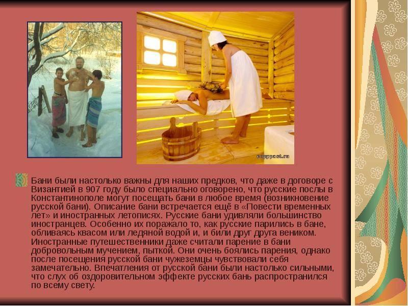 Чем хамам отличается от русской бани и сауны?