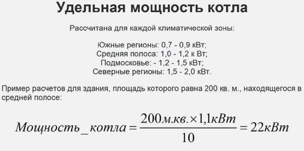 Как рассчитать мощность котла: учет теплопотерь и высоты потолоков, подробный пример расчета