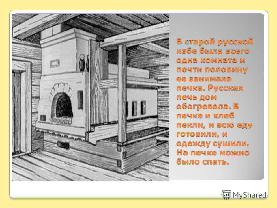 Русская печь в современном интерьере — фото-подборка различных вариантов дизайна