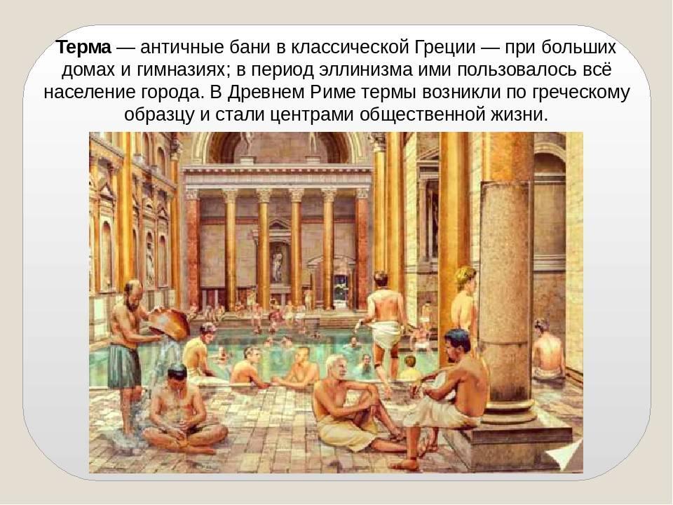 Римские бани - как было в древнем риме и как все устроено теперь?