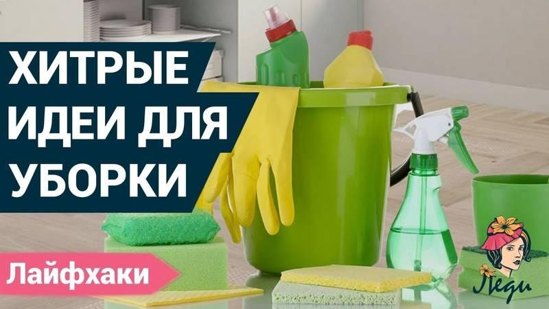 Лучшие 15 лайфхаков и лучших способов как сделать генеральную уборку в квартире за 15 минут +видео