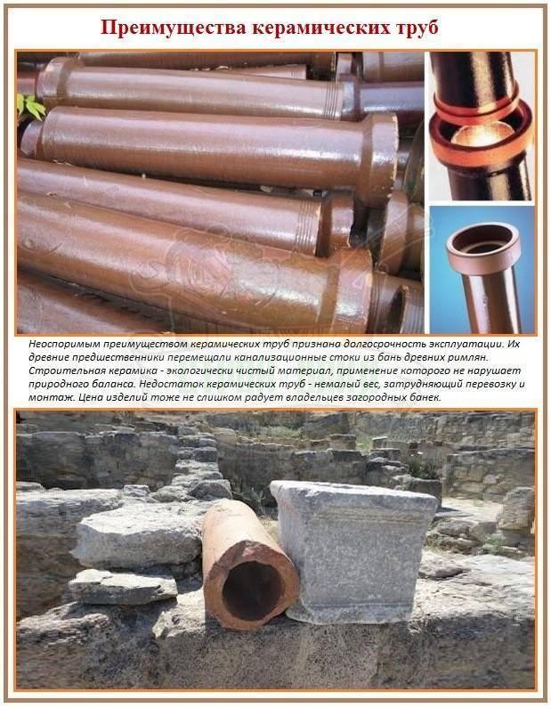 Канализационные трубы для бани: обзор оптимальных вариантов и выбор наилучшего