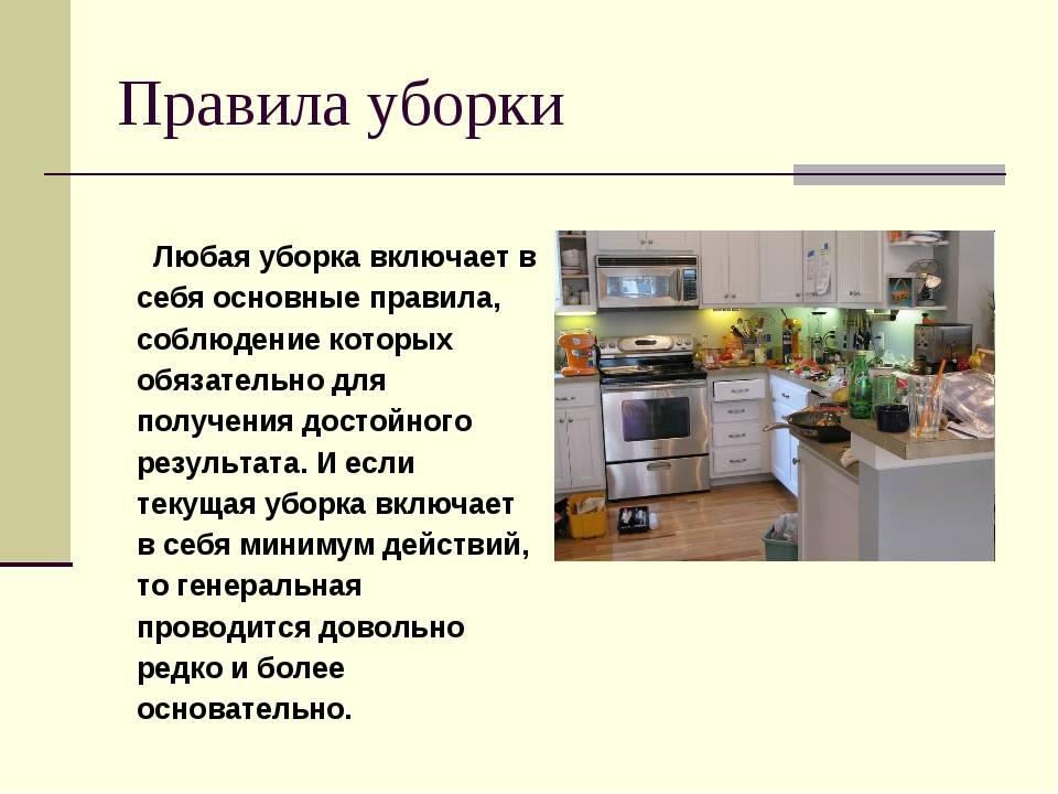 Правильная организация рабочего места на кухне