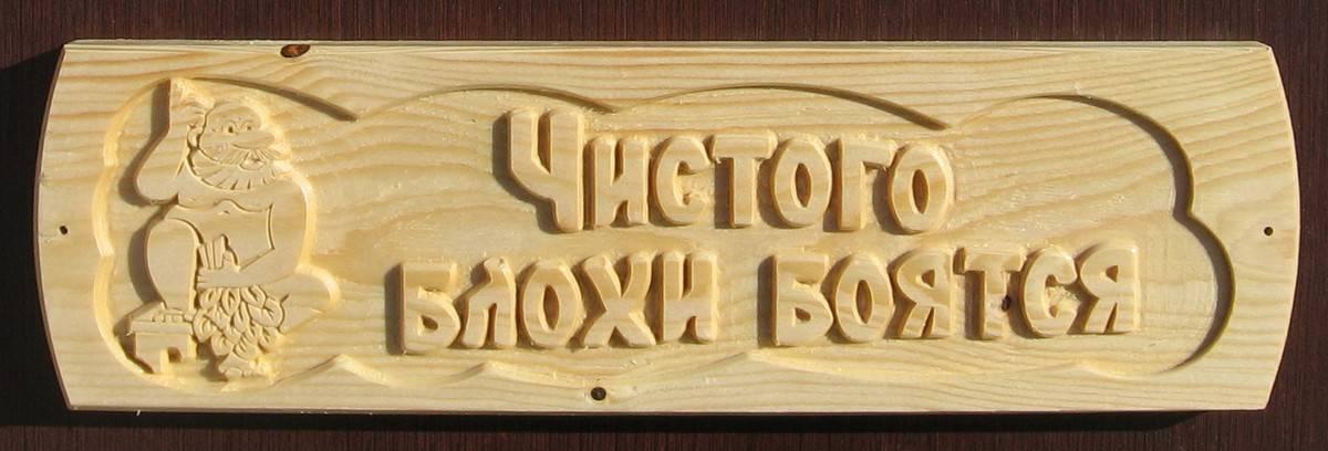 Табличка для бани из дерева своими руками. украшаем баню резьбой по дереву надписи для бани из дерева своими руками