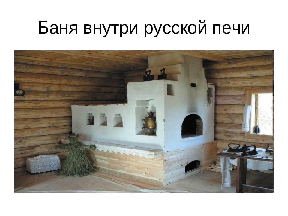 Древнерусская печь история появления и назначение