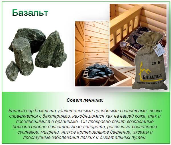 Камни для бани: какие породы выбрать, правила выкладки и ухода