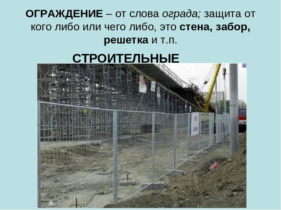Дешевый временный забор на участке: самостоятельный монтаж