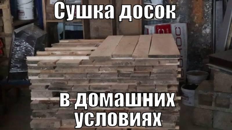 Как можно просушить древесину в домашних условиях
