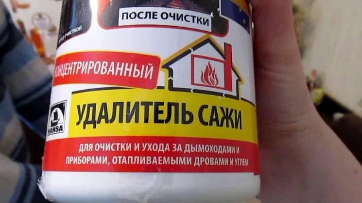Чистка дымохода в бане и частном доме от сажи разными средствами