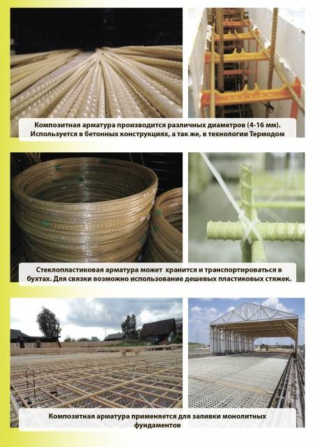 Стеклопластиковая арматура для фундамента: особенности и правила монтажа