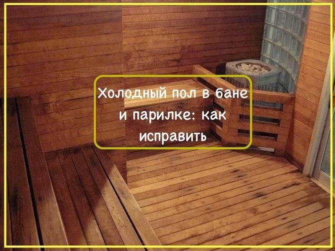 Холодный пол в бане, как исправить: причины + пошаговая инструкция