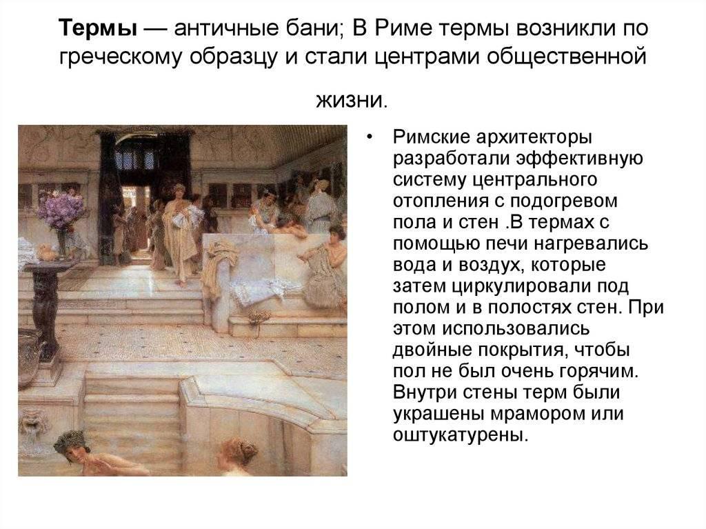 Римские бани или термы в риме, италия. что такое. история римских бань. современные действующие термы. термы на фото. » карта путешественника
