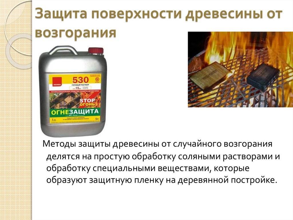Способы обработки древесины от гниения, влаги, огня