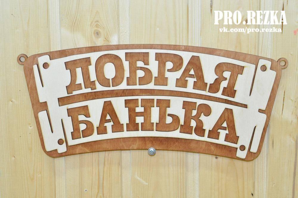 Табличка на дом - 100 фото лучших вариантов и красивого дизайна