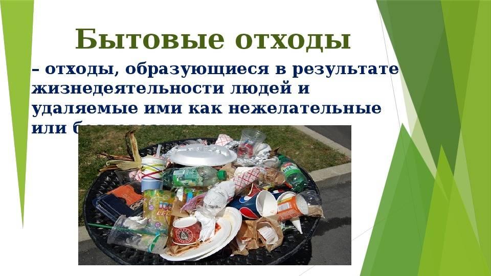 Вторая жизнь мусора: узнали, в где можно найти след твёрдых бытовых отходов из наших домов