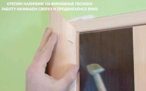 Выбираем наличники на двери
