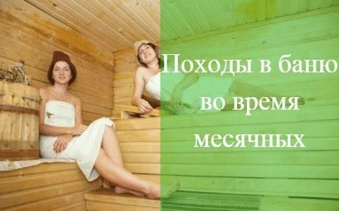 Можно ли ходить в баню при месячных или посещать сайну