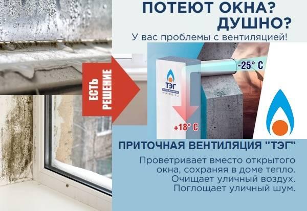 Чем обработать пластиковые окна от запотевания - клуб мастеров