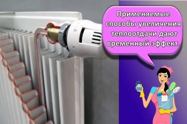 Как повысить теплоотдачу отопительных радиаторов: 5 способов