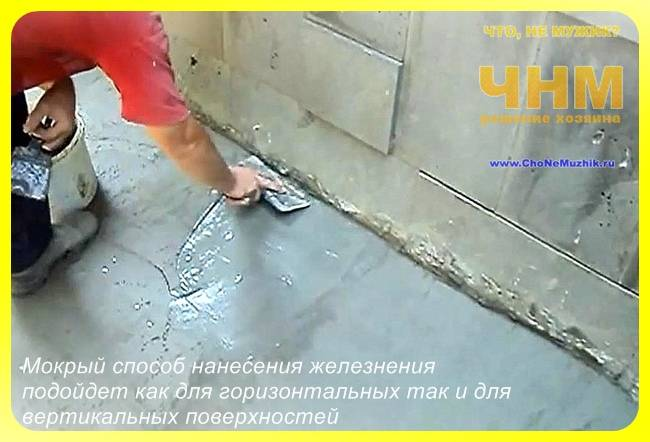 Железнение бетонных поверхностей - технология и применение
