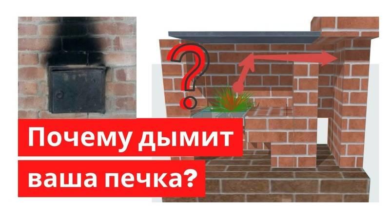 Почему дымит печка при открытии дверцы