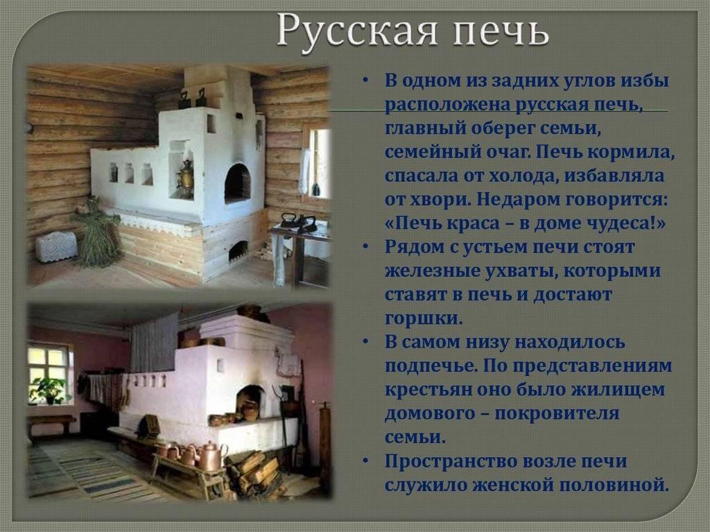 Русская печь: история появления, разновидности с фото, плюсы и минусы
