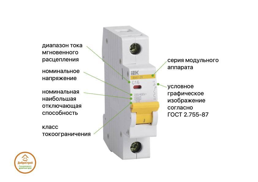 Какие бывают автоматические выключатели - всё о электрике в доме