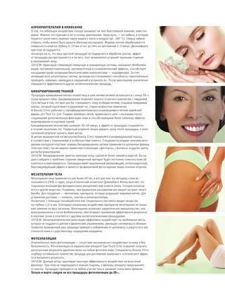 Озонотерапия – показания и противопоказания, отзывы о процедуре
