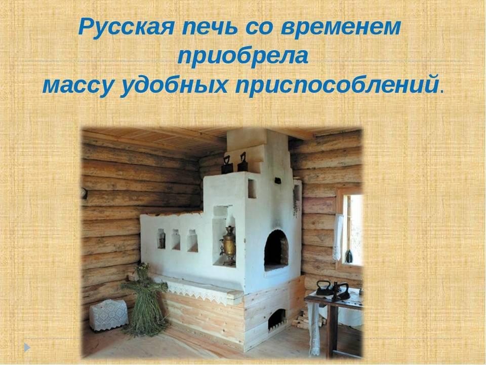 Как мылись в русской печи: познавательная статья о прошлом