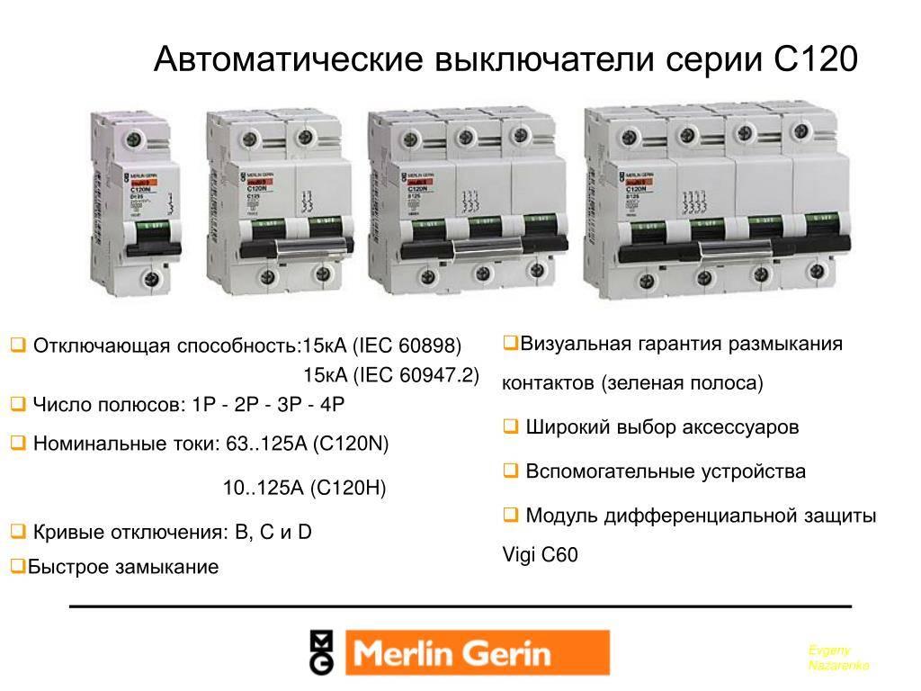 Выбор автоматического выключателя: внутреннее устройство автомата и разбор маркировки