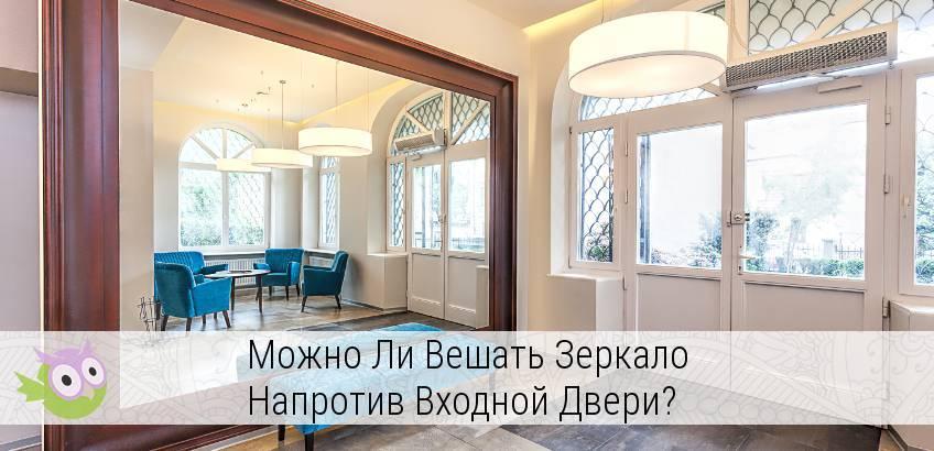 Почему категорически нельзя вешать зеркало в прихожей напротив входной двери