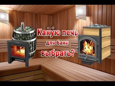 Чугунные печи для бани: разновидности - с чугунной топкой или цельночугунные, для русской бани, газовые, с баком или теплообменником, в общем, вся правда о печах из чугуна