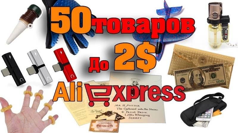 15 невероятно популярных товаров с aliexpress. готовимся к лету