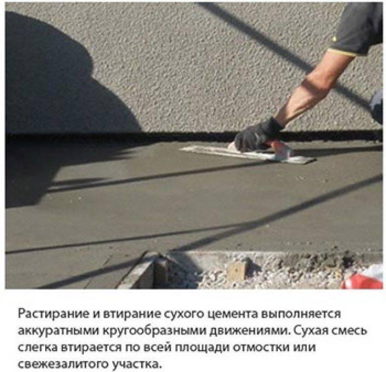 Делаем своими руками железнение бетонных поверхностей по технологии