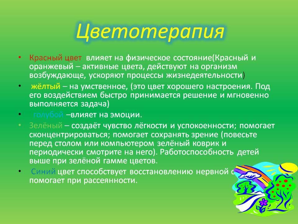 Хромотерапия (лечение цветом) для детей и взрослых