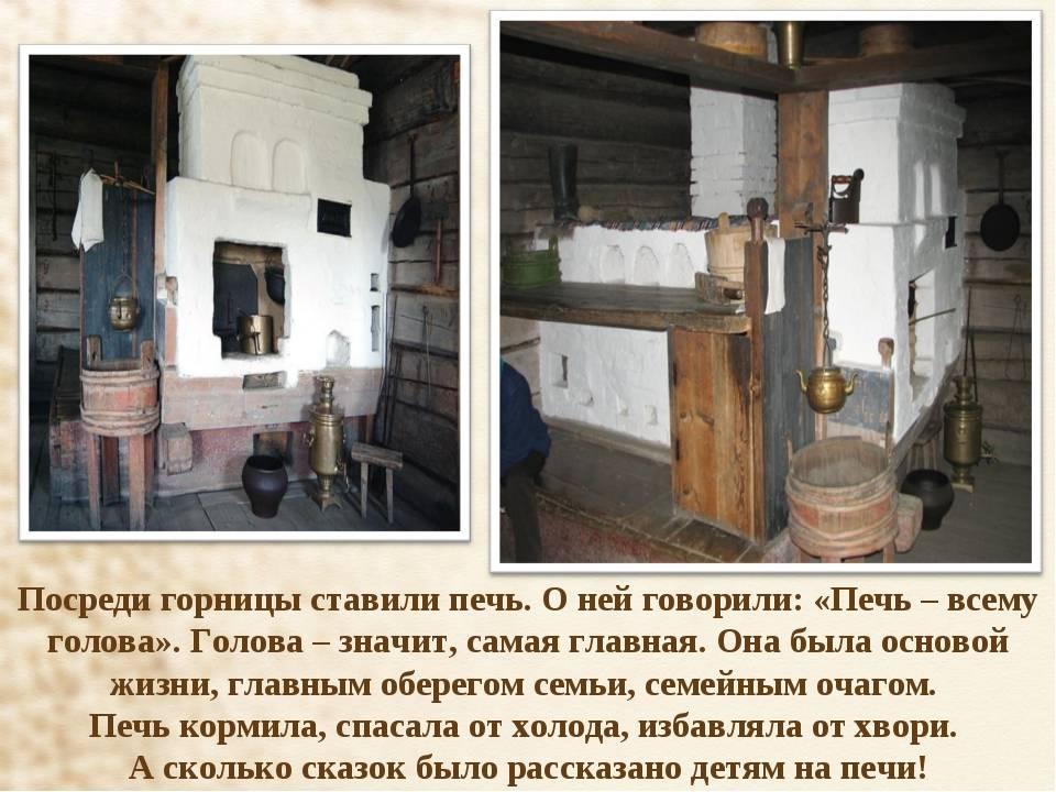 Русская изба. история создания и внутреннее убранство