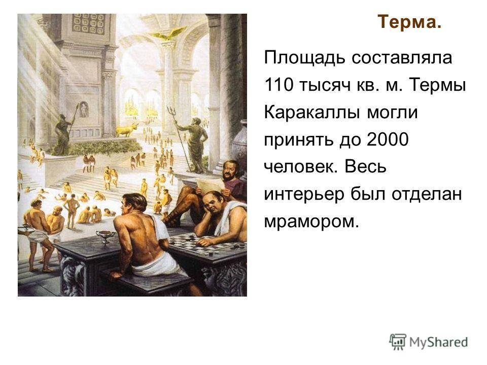 Традиции и архитектура римских бань