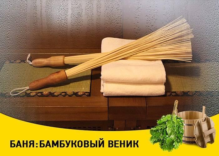Бамбуковый веник – как пользоваться