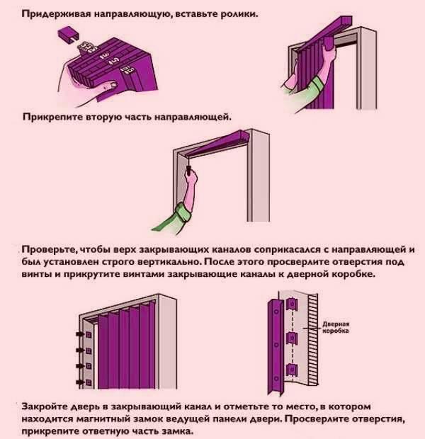 Двери гармошка: установка двери гармошка своими руками, пошаговая инструкция как собрать, видео, фото, отзывы » verydveri.ru