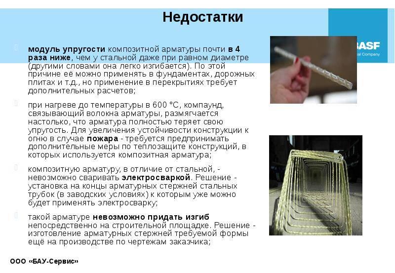 Стеклопластиковая (композитная) арматура: плюсы и минусы
