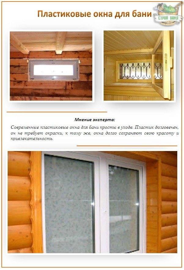 Окна для бани (44 фото): деревянные и пластиковые, их установка в баню из бруса и бревна, размеры окон в парилку и другие помещения