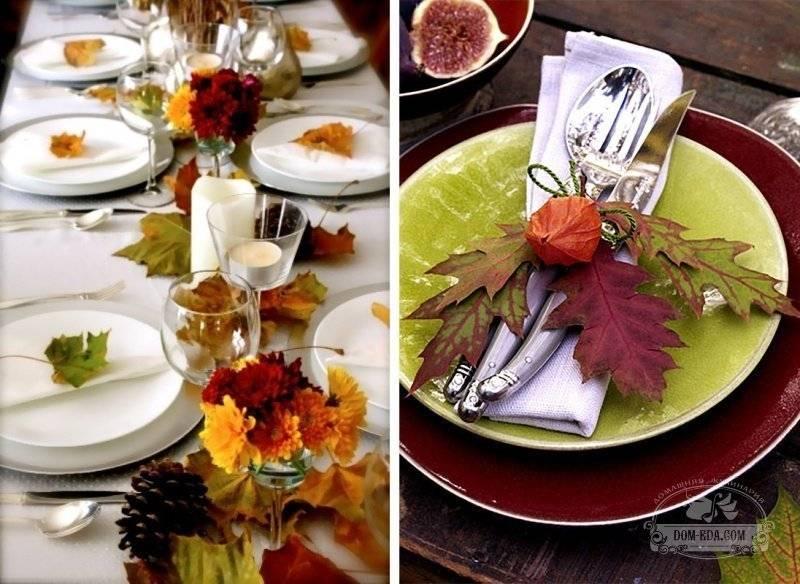 Сервировка стола к празднику (50 фото) | 100+ лучших идей !!!