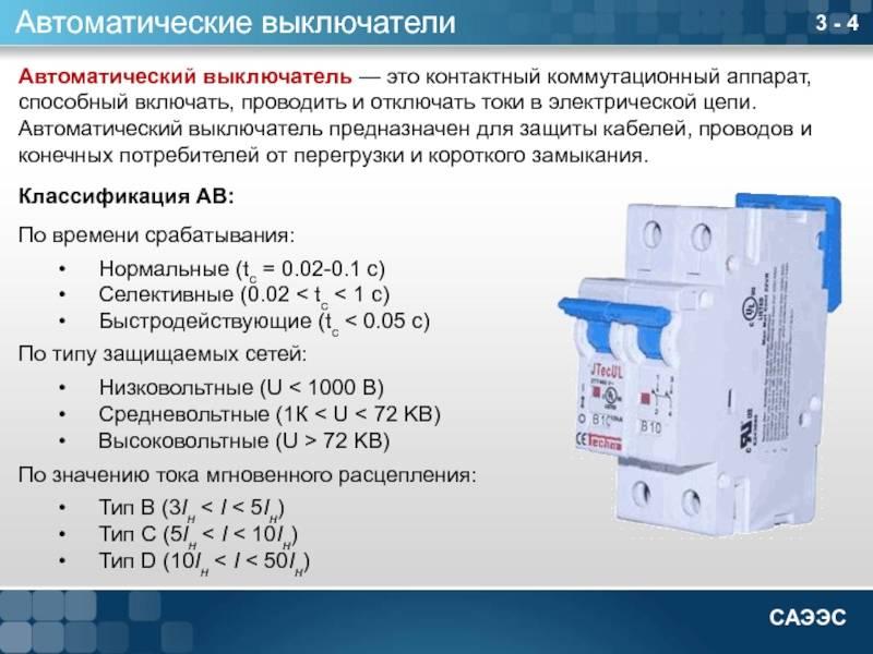 Маркировка автоматических выключателей – советы электрика